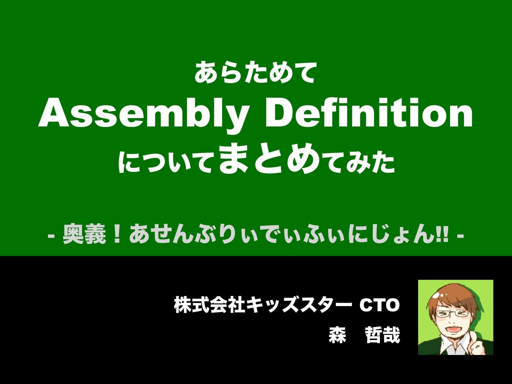 גࣜձࣾΩοζελʔ CTO ৿ɹ఩࠸ ͋ΒͨΊͯ Assembly Definition ʹ...