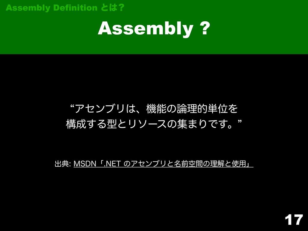 17 Assembly ? Assembly Definition ͱʁ ग़య.4%/ʮ...