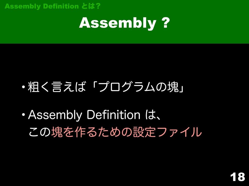 18 Assembly ? Assembly Definition ͱʁ wૈ͘ݴ͑ʮϓϩ...