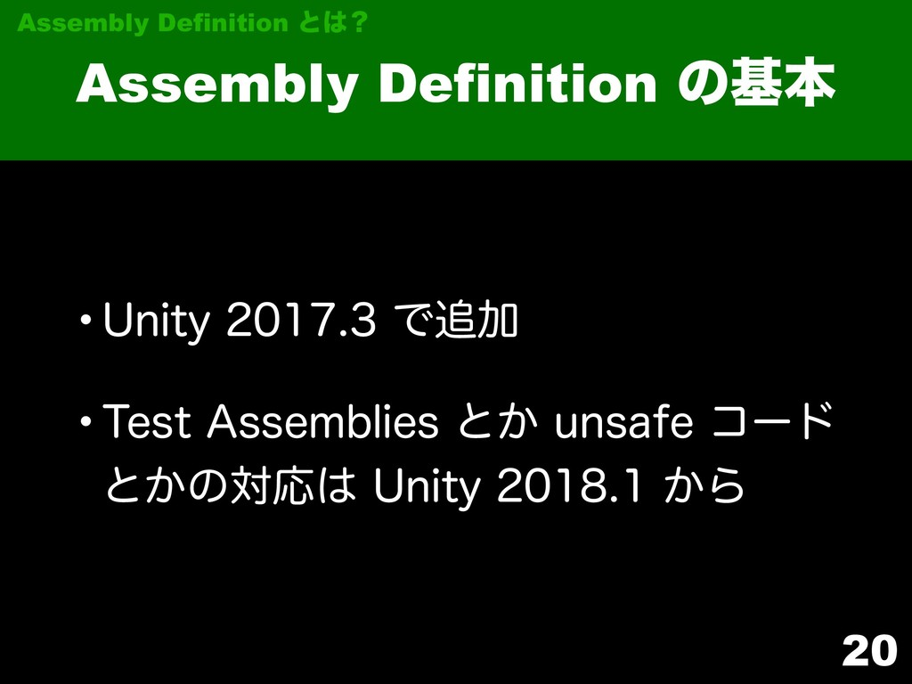 20 Assembly Definition ͷجຊ Assembly Definition ...