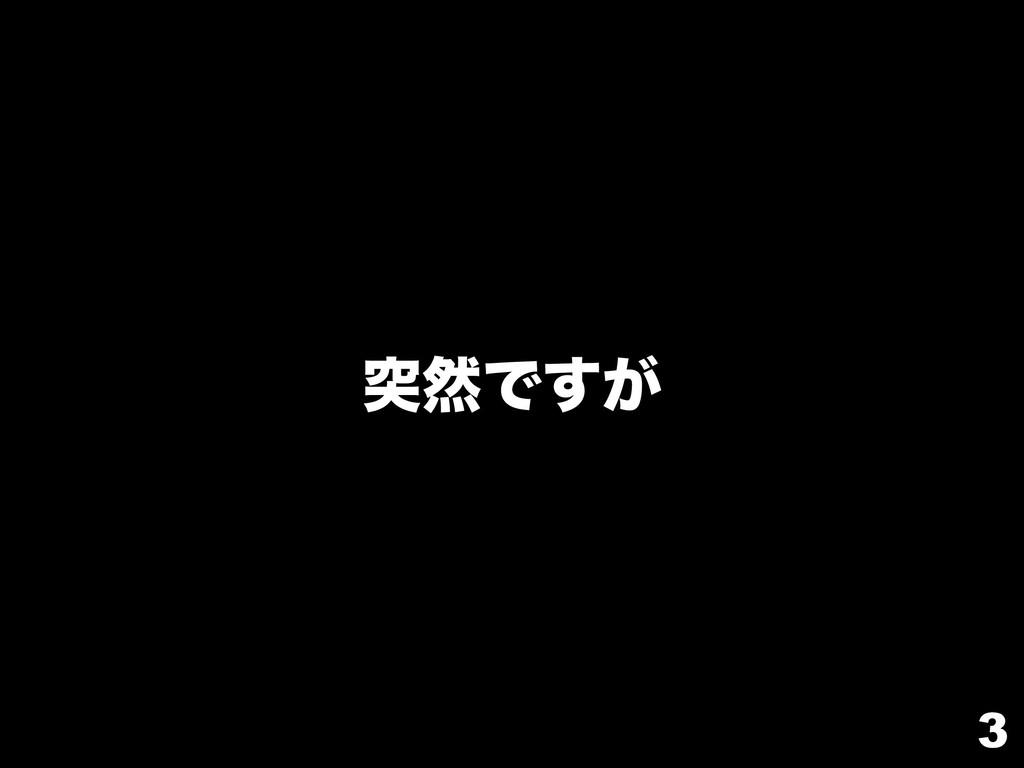 3 ಥવͰ͕͢