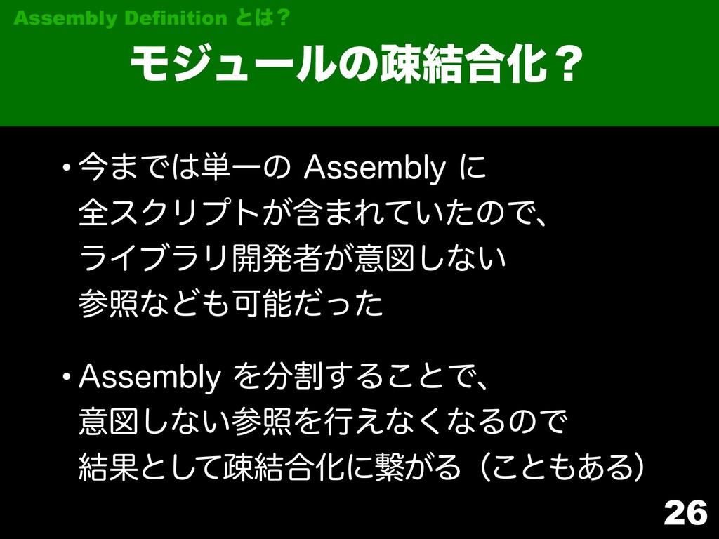 26 Ϟδϡʔϧͷૄ݁߹Խʁ Assembly Definition ͱʁ wࠓ·Ͱ୯Ұͷ...