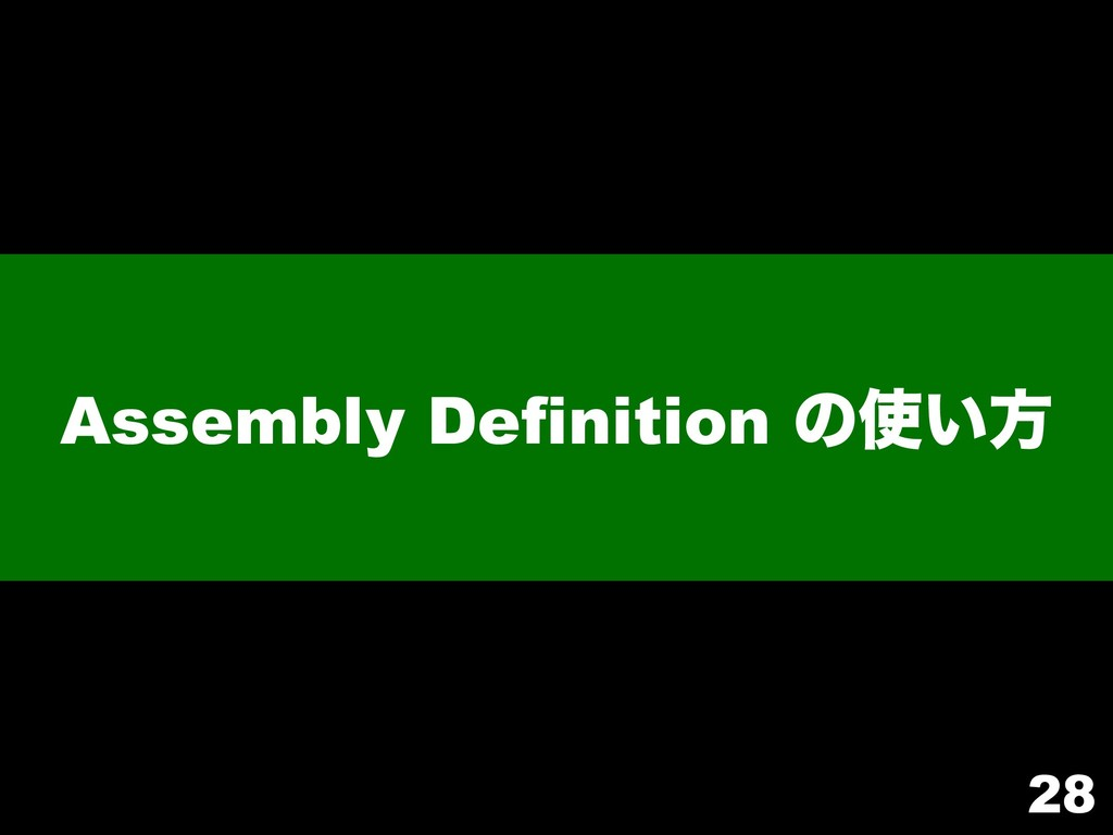 Assembly Definition ͷ࢖͍ํ 28