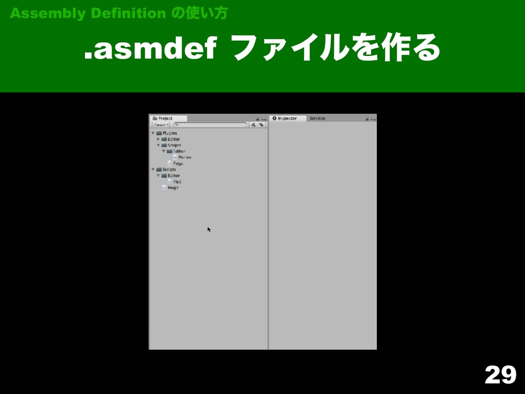 29 .asmdef ϑΝΠϧΛ࡞Δ Assembly Definition ͷ࢖͍ํ