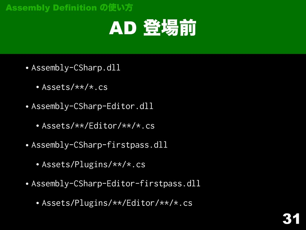 31 AD ొ৔લ Assembly Definition ͷ࢖͍ํ •Assembly-CS...