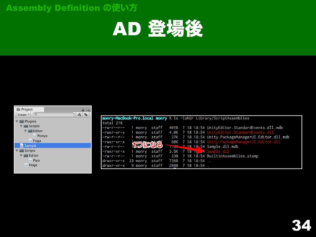 34 AD ొޙ Assembly Definition ͷ͍ํ