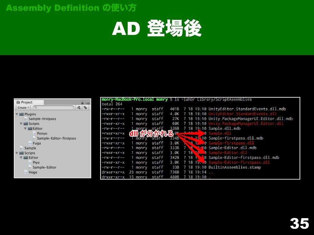 35 AD ొޙ Assembly Definition ͷ͍ํ