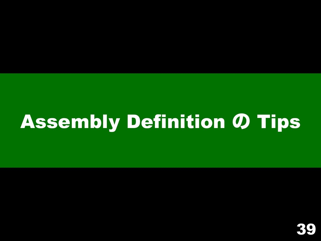 Assembly Definition ͷ Tips 39