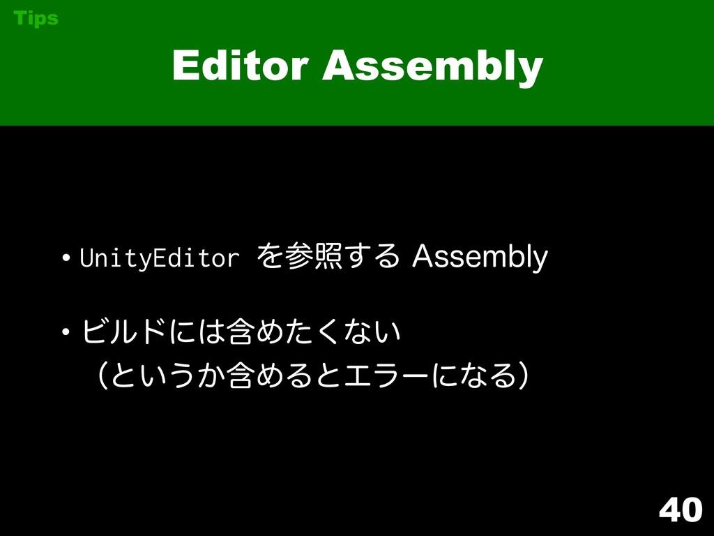 "40 Editor Assembly Tips •UnityEditor Λর͢Δ""TTF..."
