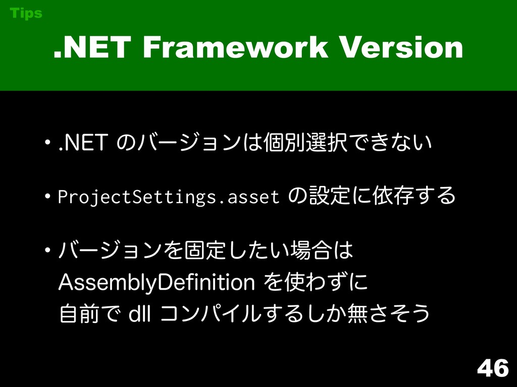 46 .NET Framework Version Tips w/&5ͷόʔδϣϯ͸ݸผબ...
