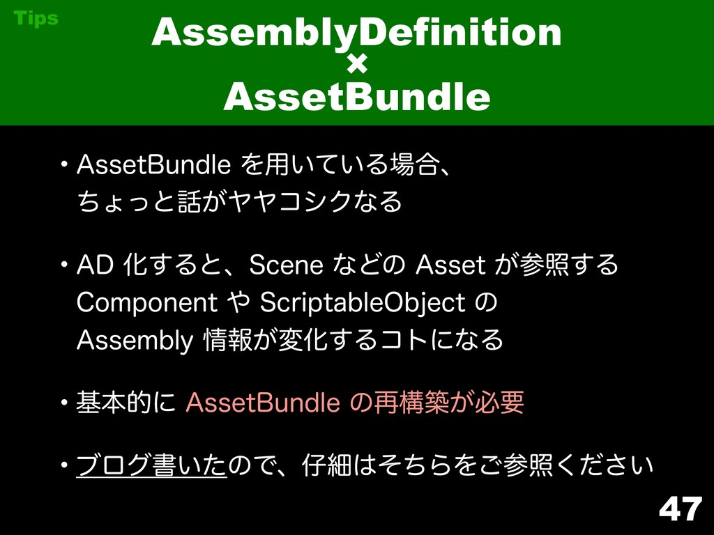"47 AssemblyDefinition × AssetBundle Tips w""TTFU..."