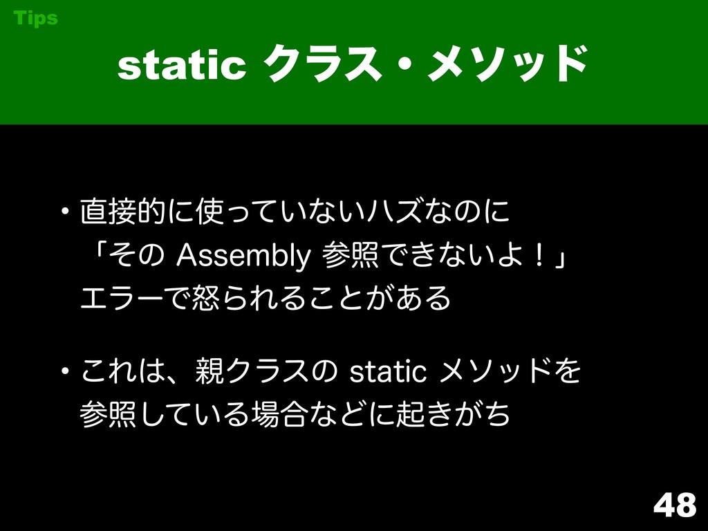 """48 static Ϋϥεɾϝιου Tips wతʹ͍ͬͯͳ͍ϋζͳͷʹ ʮͦͷ""""..."""