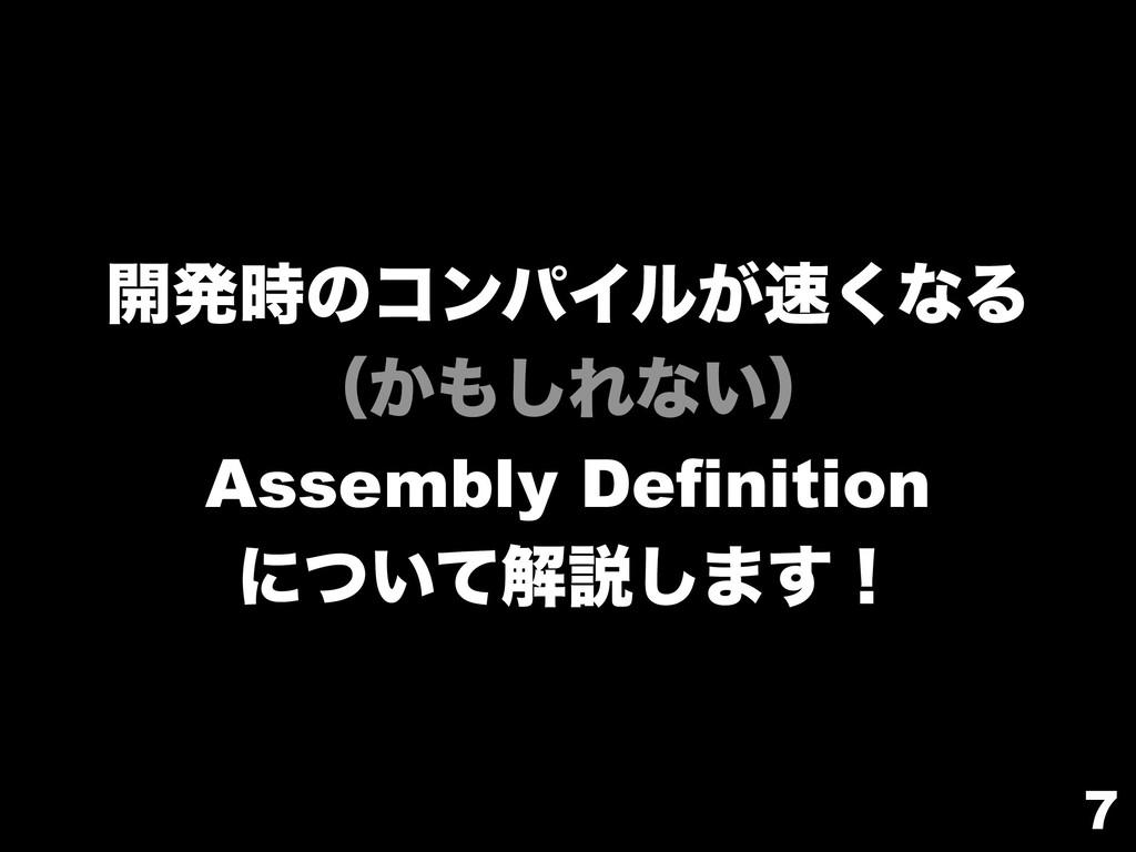 7 ։ൃͷίϯύΠϧ͕͘ͳΔ ʢ͔͠Εͳ͍ʣ Assembly Definition...