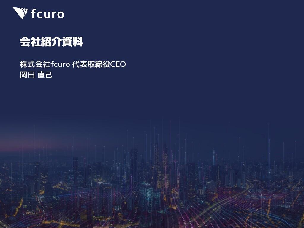 1 株式会社fcuro 紹介資料 代表取締役CEO 岡田 直己 (Naoki Okada) 取...