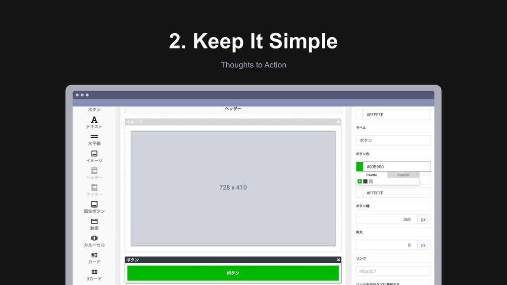Ƃ 2. Keep It Simple Thoughts to Action
