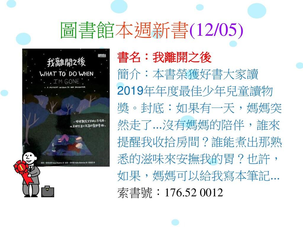 圖書館本週新書(12/05) 書名:我離開之後 簡介:本書榮獲好書大家讀 2019年年度最佳少...