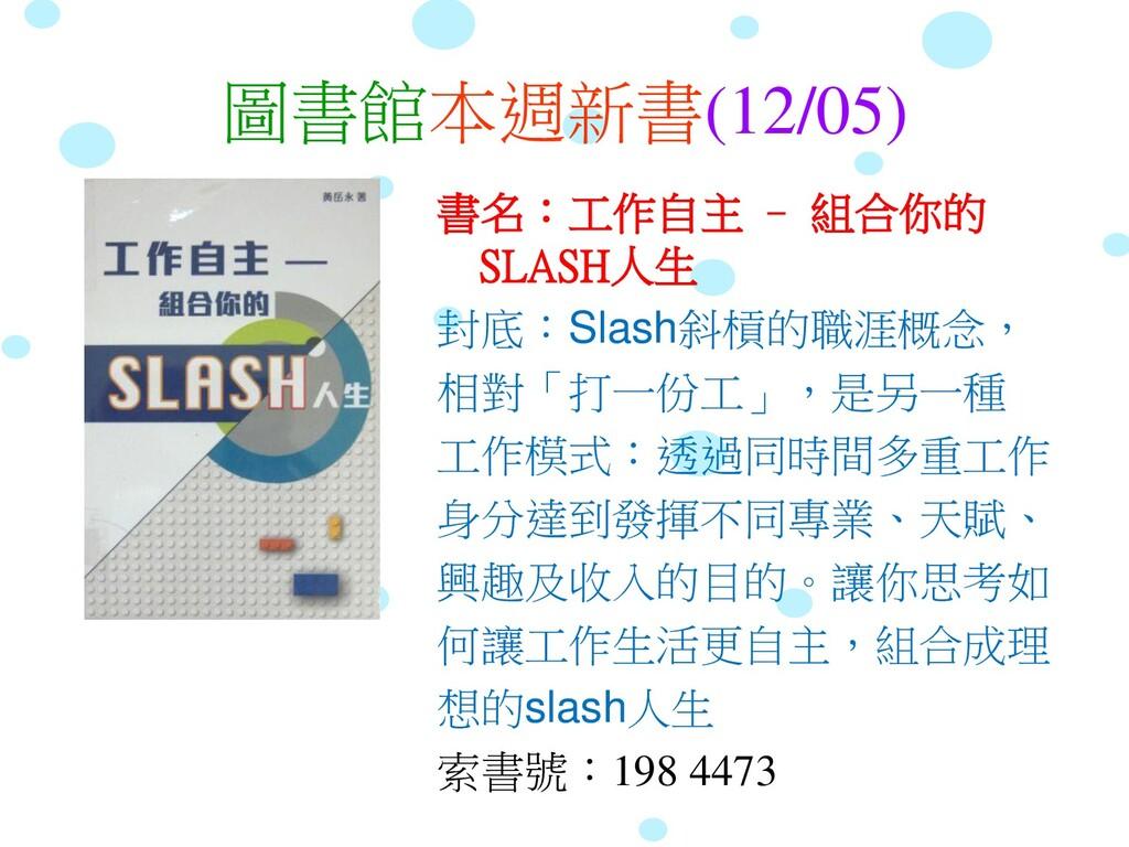圖書館本週新書(12/05) 書名:工作自主 – 組合你的 SLASH人生 封底:Slash斜...