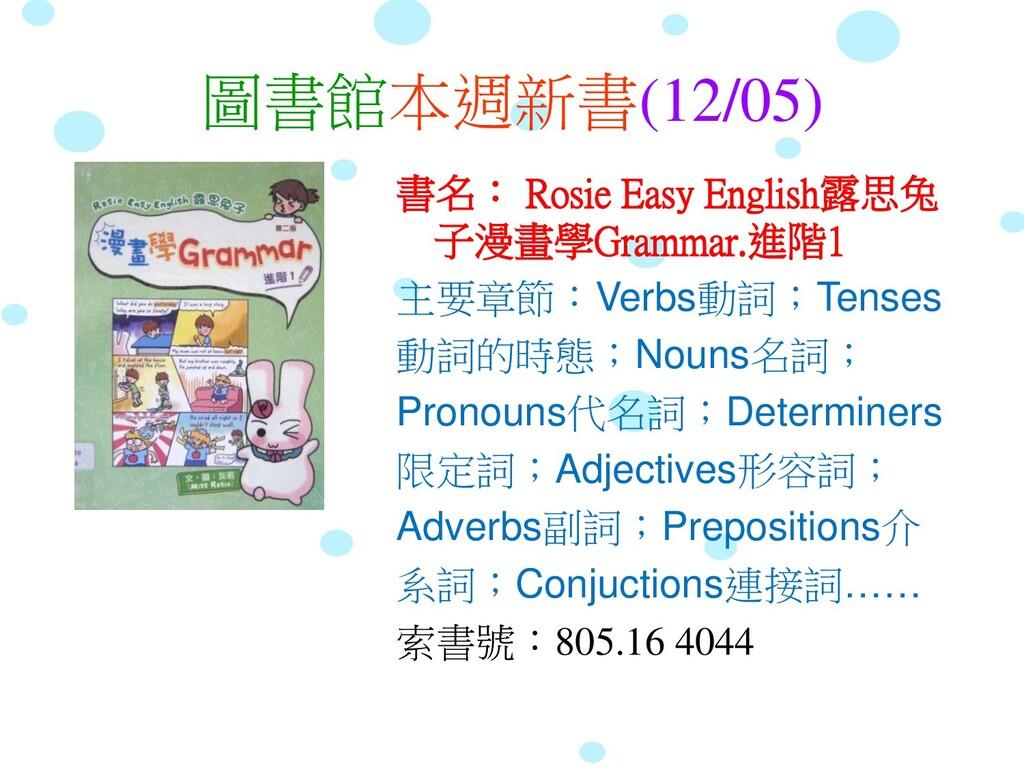 圖書館本週新書(12/05) 書名: Rosie Easy English露思兔 子漫畫學Gr...