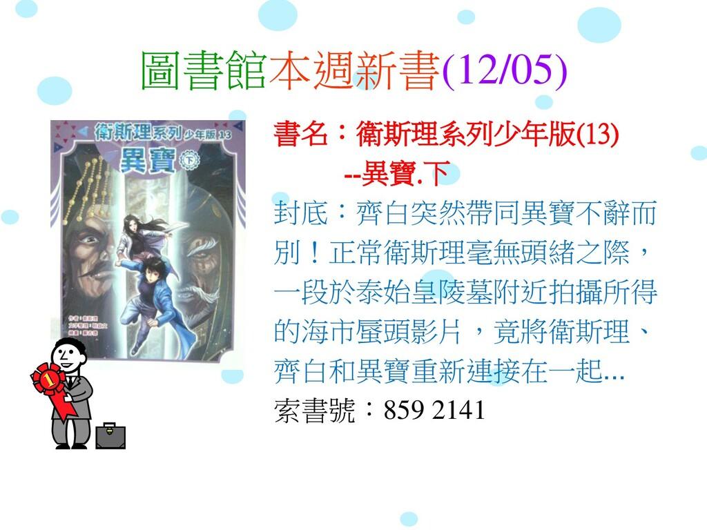 圖書館本週新書(12/05) 書名:衛斯理系列少年版(13) --異寶.下 封底:齊白突然帶同...