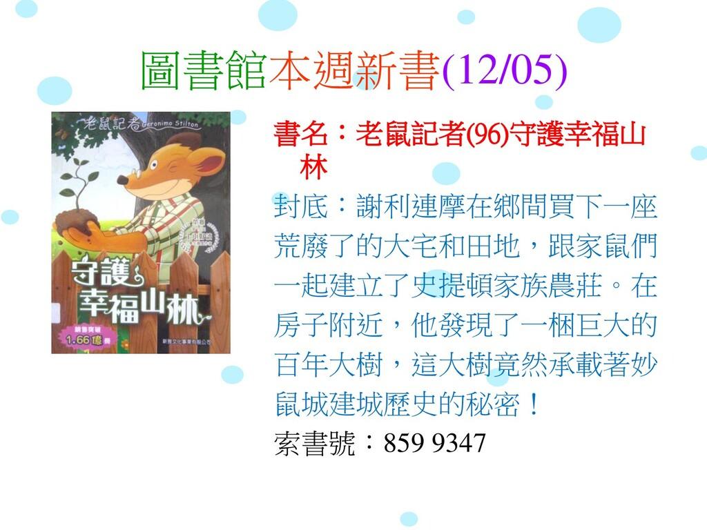 圖書館本週新書(12/05) 書名:老鼠記者(96)守護幸福山 林 封底:謝利連摩在鄉間買下一...
