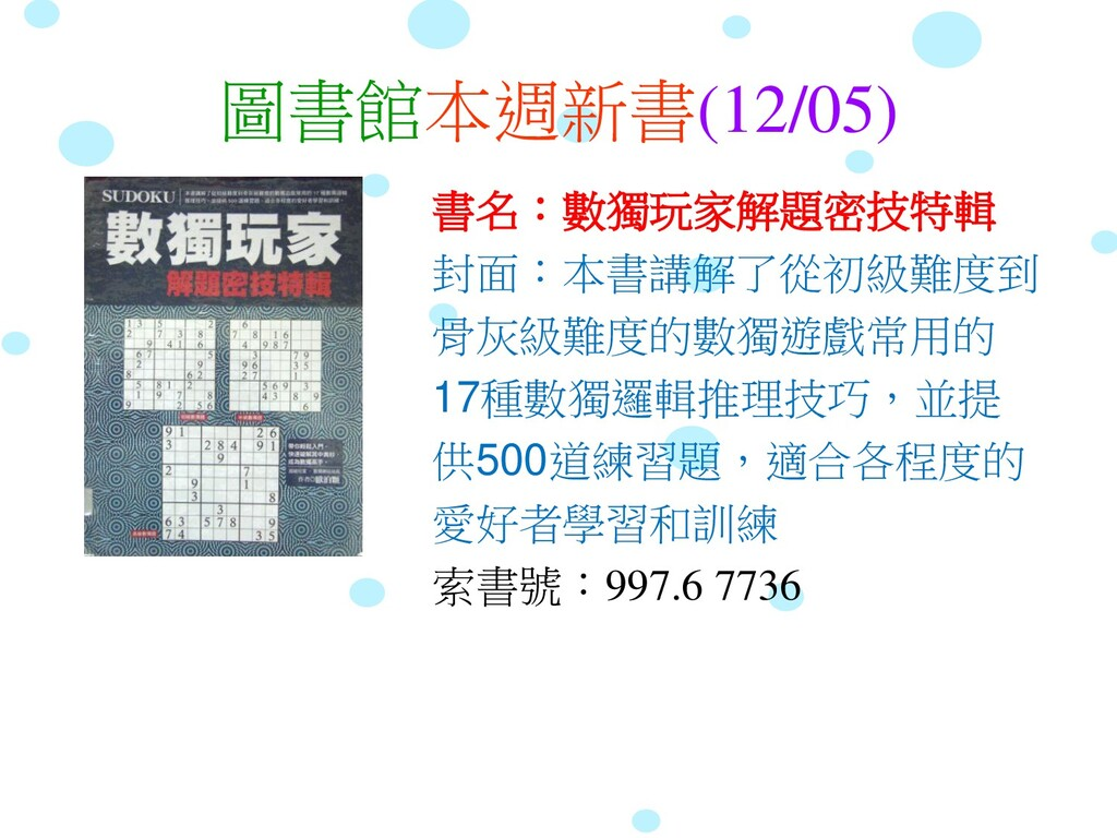 圖書館本週新書(12/05) 書名:數獨玩家解題密技特輯 封面:本書講解了從初級難度到 骨灰級...