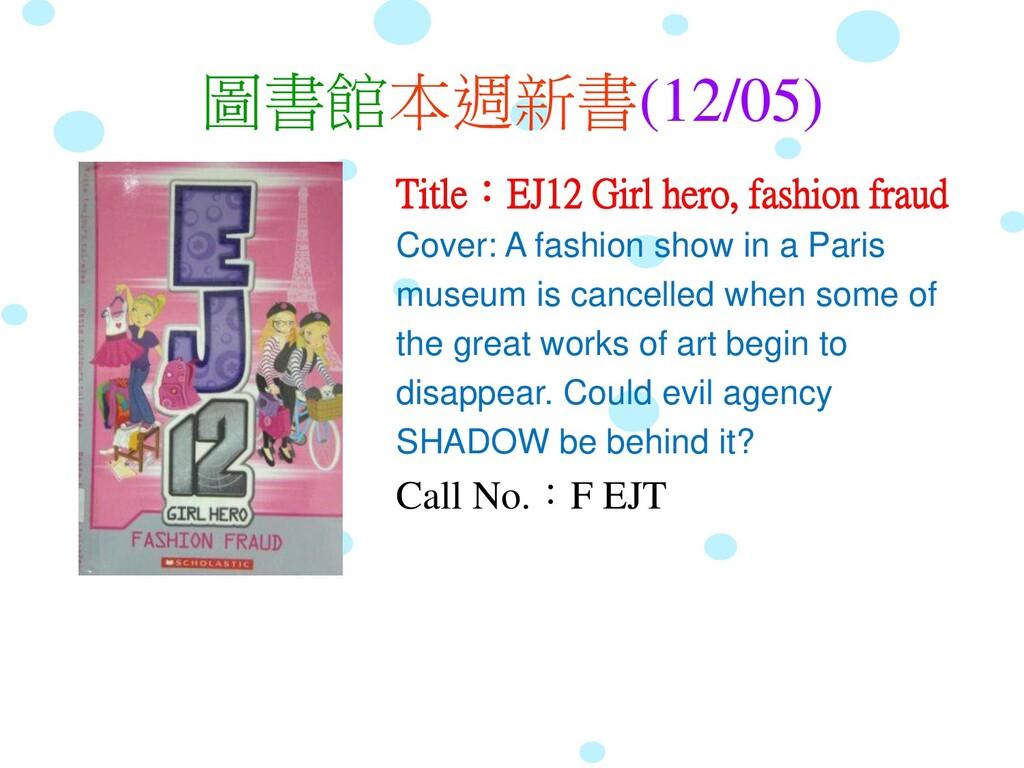 圖書館本週新書(12/05) Title:EJ12 Girl hero, fashion fr...