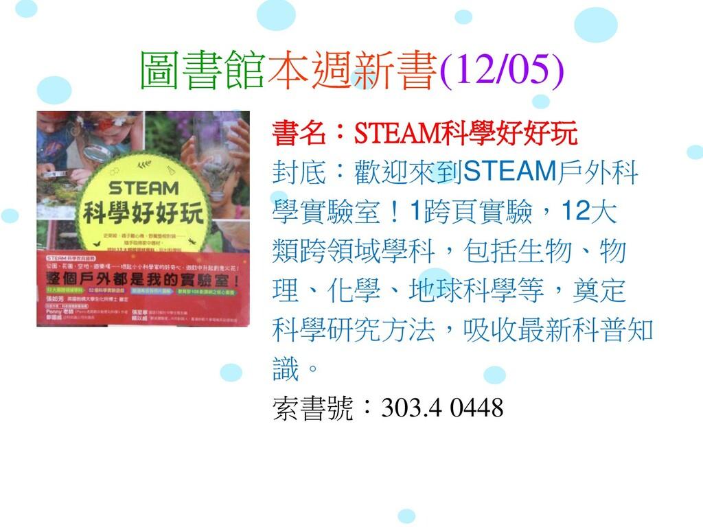 圖書館本週新書(12/05) 書名:STEAM科學好好玩 封底:歡迎來到STEAM戶外科 學實...
