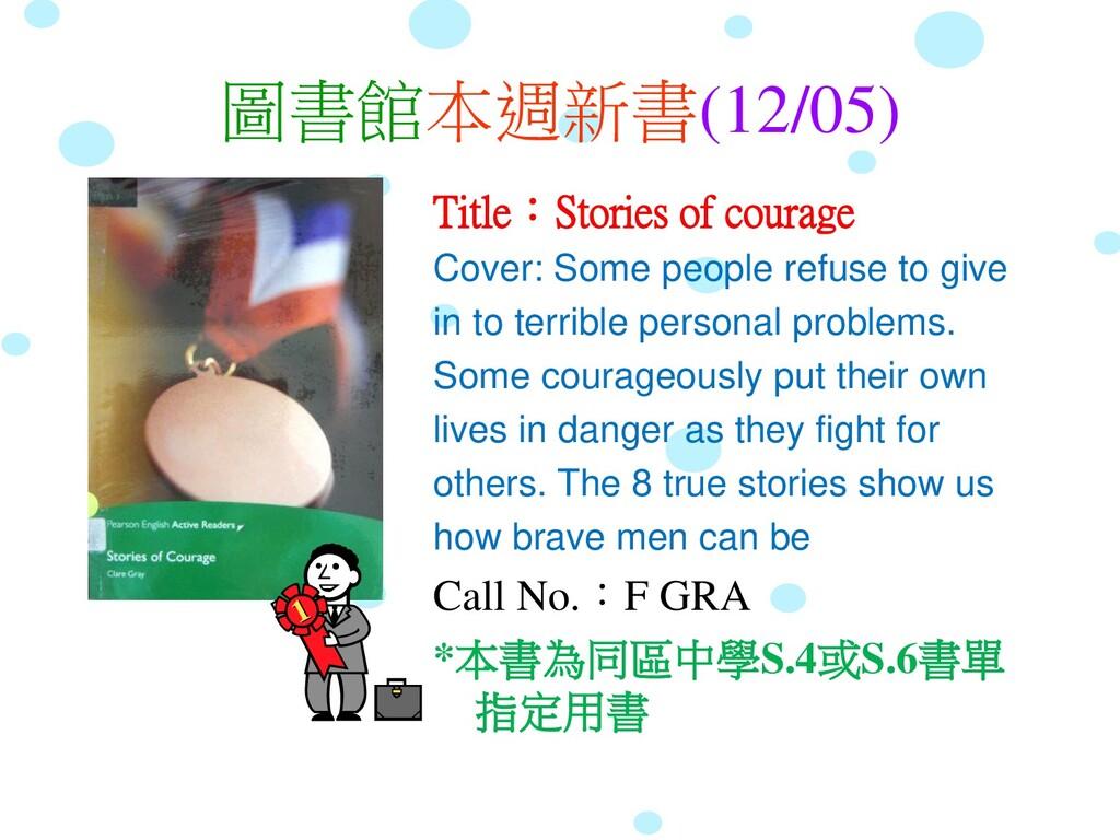圖書館本週新書(12/05) Title:Stories of courage Cover: ...