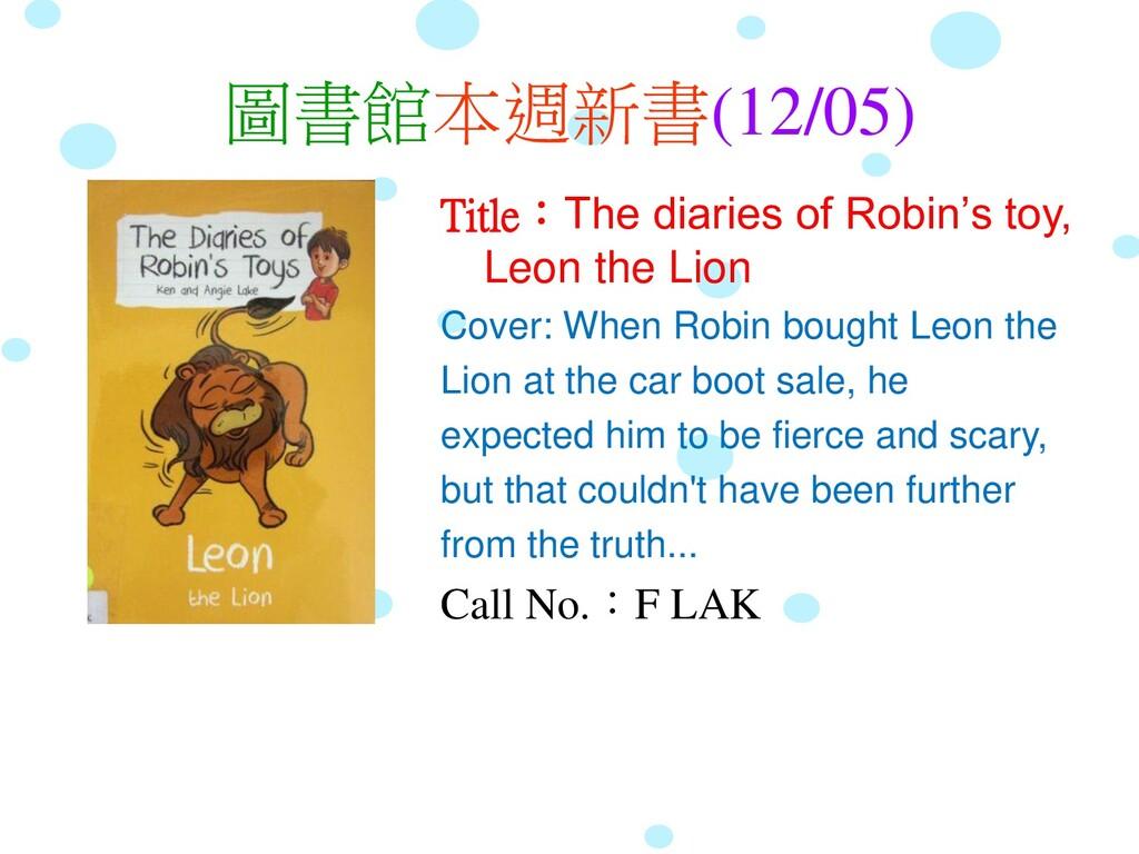 圖書館本週新書(12/05) Title:The diaries of Robin's toy...