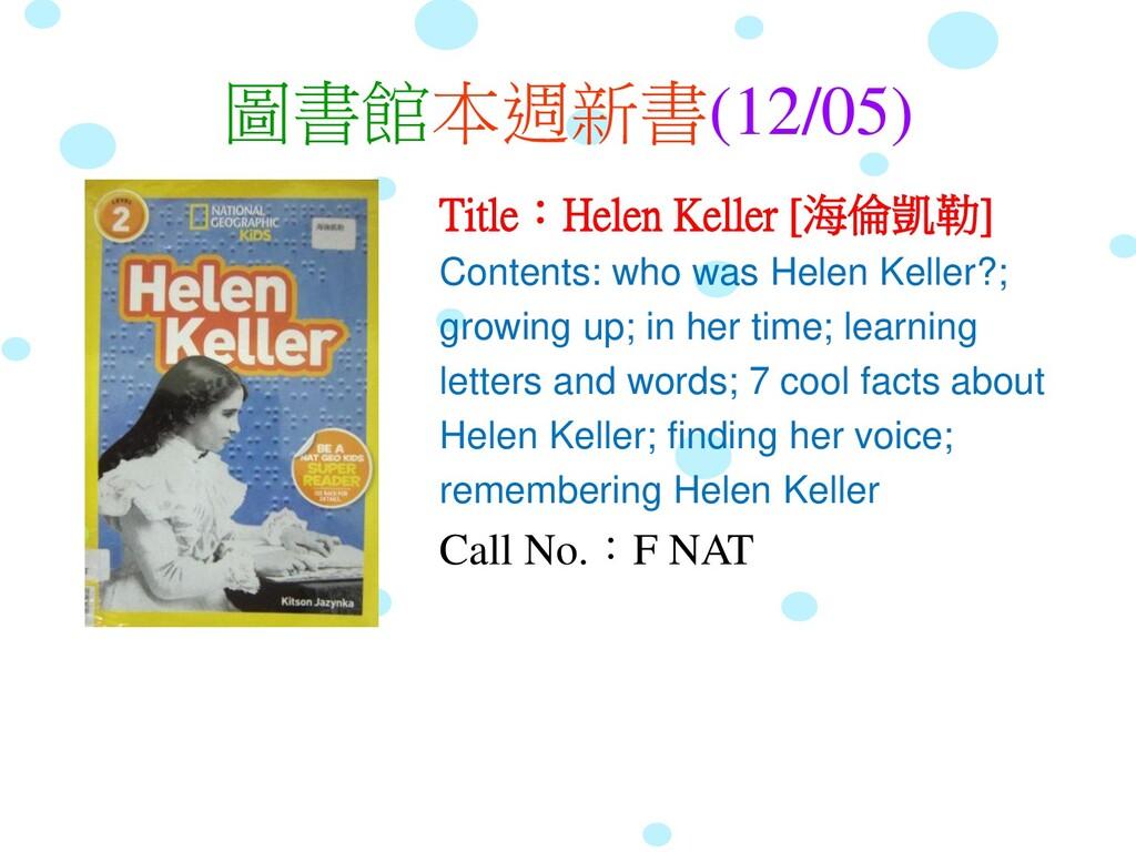 圖書館本週新書(12/05) Title:Helen Keller [海倫凱勒] Conten...
