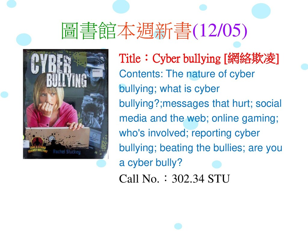 圖書館本週新書(12/05) Title:Cyber bullying [網絡欺凌] Cont...