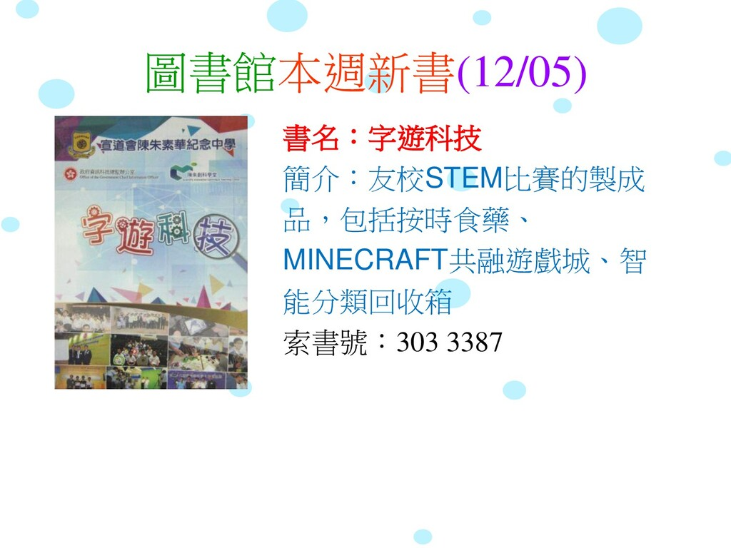 圖書館本週新書(12/05) 書名:字遊科技 簡介:友校STEM比賽的製成 品,包括按時食藥、...
