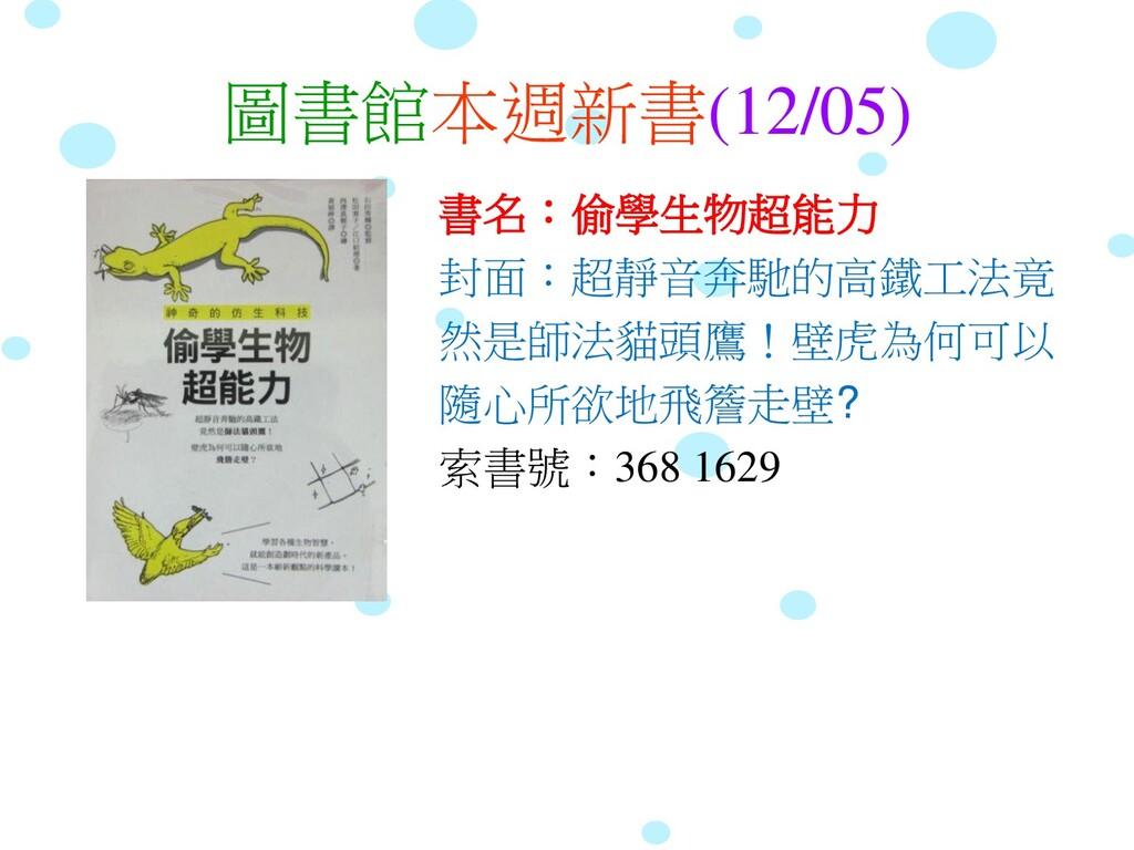 圖書館本週新書(12/05) 書名:偷學生物超能力 封面:超靜音奔馳的高鐵工法竟 然是師法貓頭...