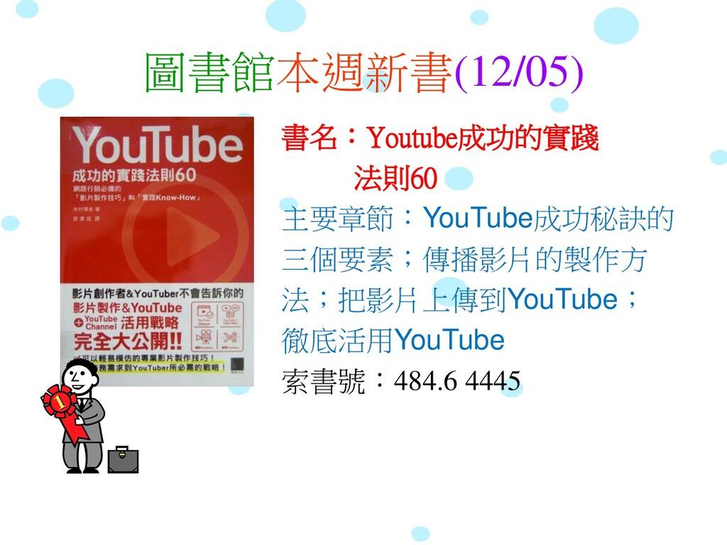 圖書館本週新書(12/05) 書名:Youtube成功的實踐 法則60 主要章節:YouTub...