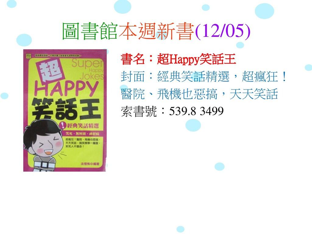 圖書館本週新書(12/05) 書名:超Happy笑話王 封面:經典笑話精選,超瘋狂! 醫院、飛...