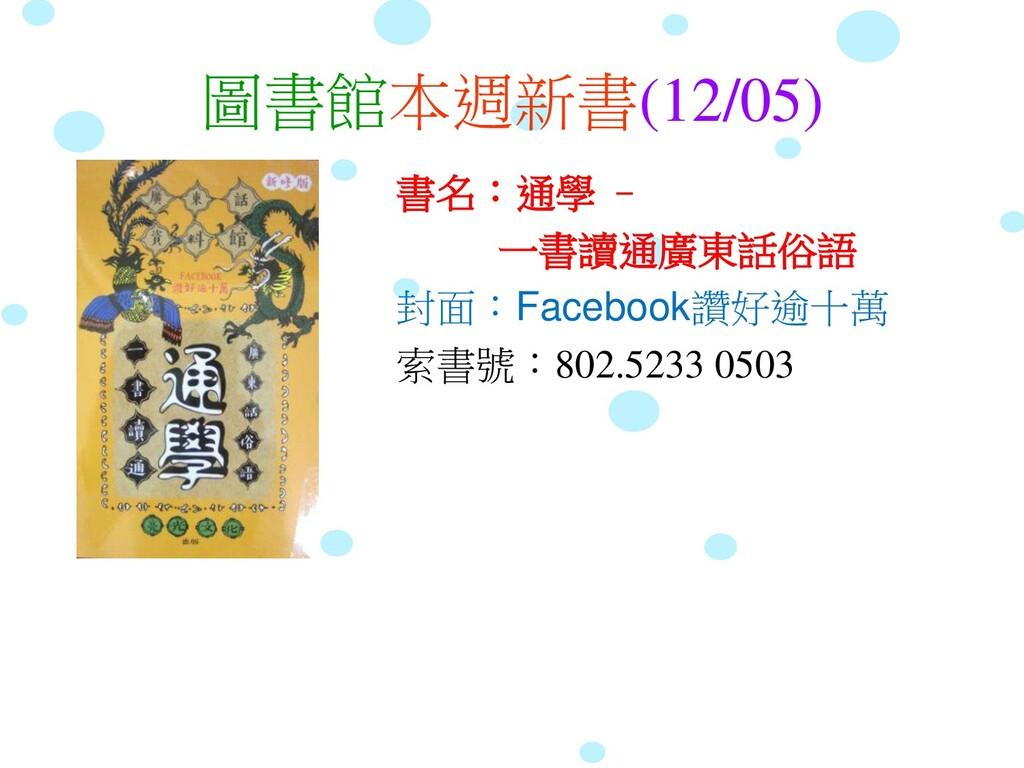 圖書館本週新書(12/05) 書名:通學 – 一書讀通廣東話俗語 封面:Facebook讚好逾...