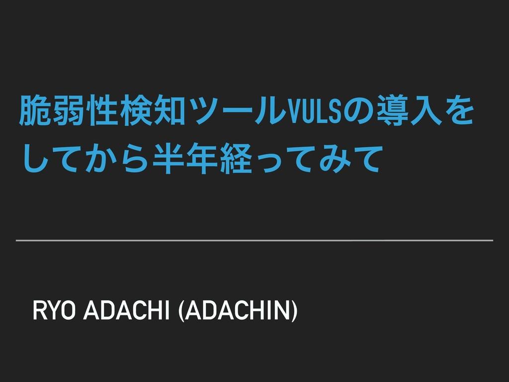 ੬ऑੑݕπʔϧVULSͷಋೖΛ ͔ͯ͠ΒܦͬͯΈͯ RYO ADACHI (ADACHI...