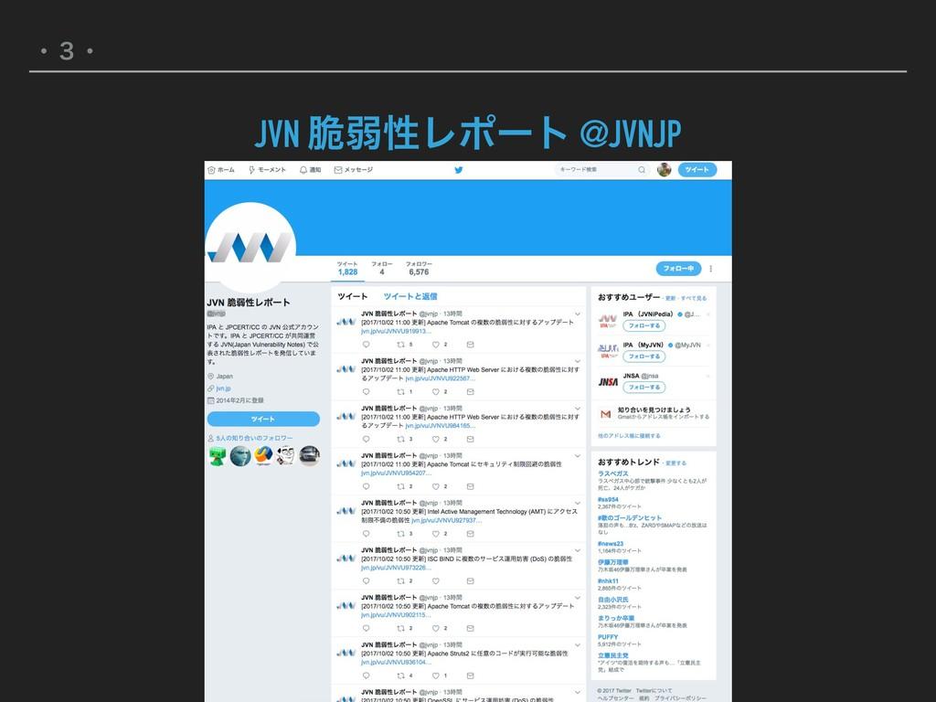 ɾ̏ɾ JVN ੬ऑੑϨϙʔτ @JVNJP