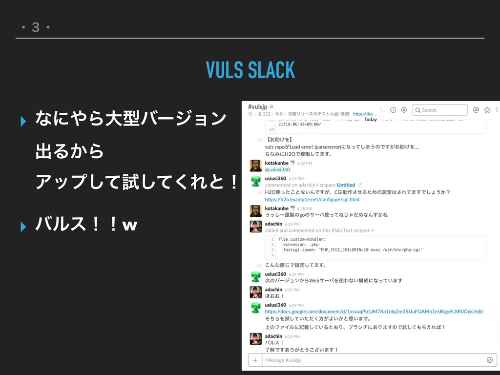 ɾ̏ɾ VULS SLACK ▸ ͳʹΒେܕόʔδϣϯ ग़Δ͔Β Ξοϓͯ͠ࢼͯ͘͠Εͱ...