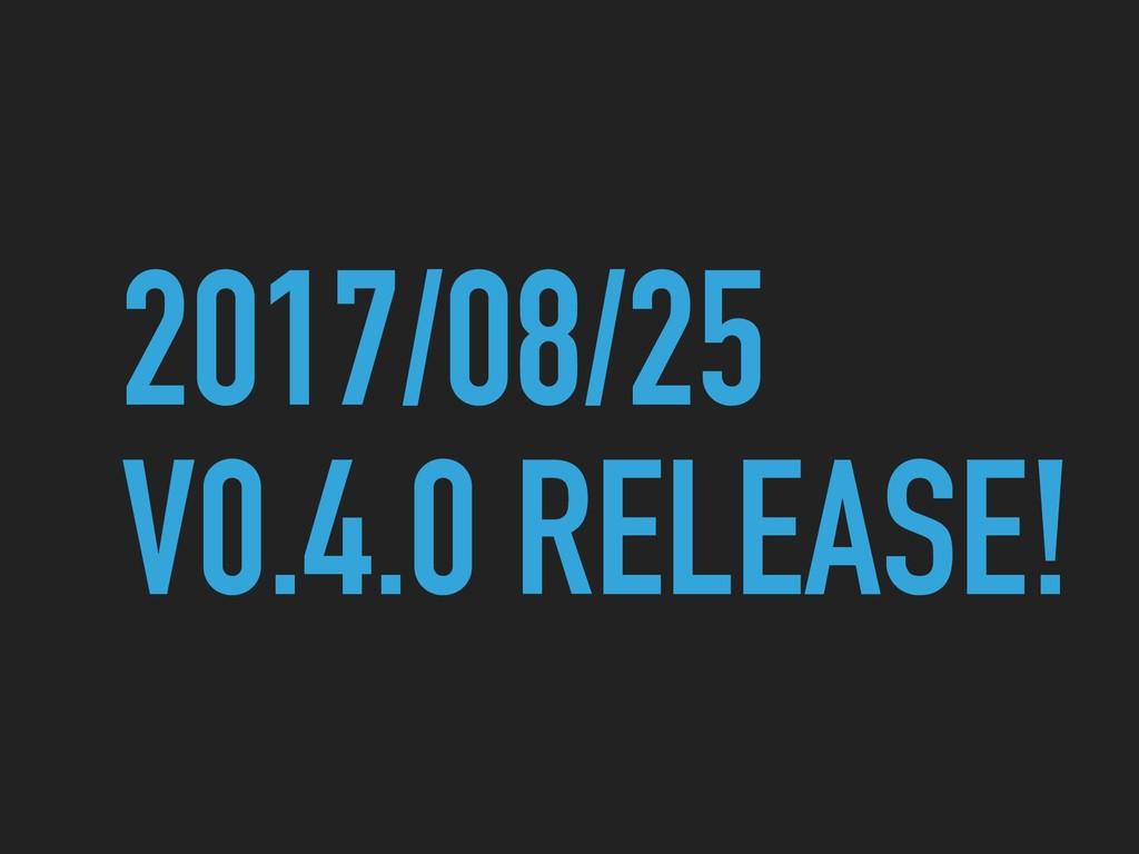 2017/08/25 V0.4.0 RELEASE!