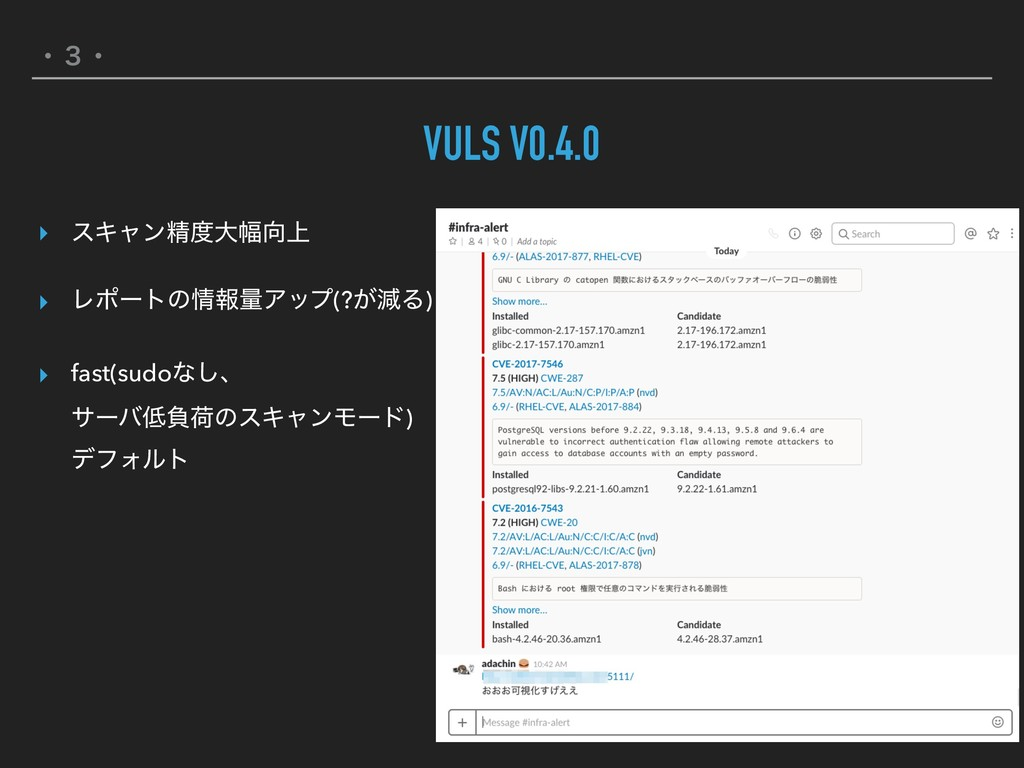 ɾ̏ɾ VULS V0.4.0 ▸ εΩϟϯਫ਼େ෯্ ▸ ϨϙʔτͷใྔΞοϓ(?͕ݮΔ...