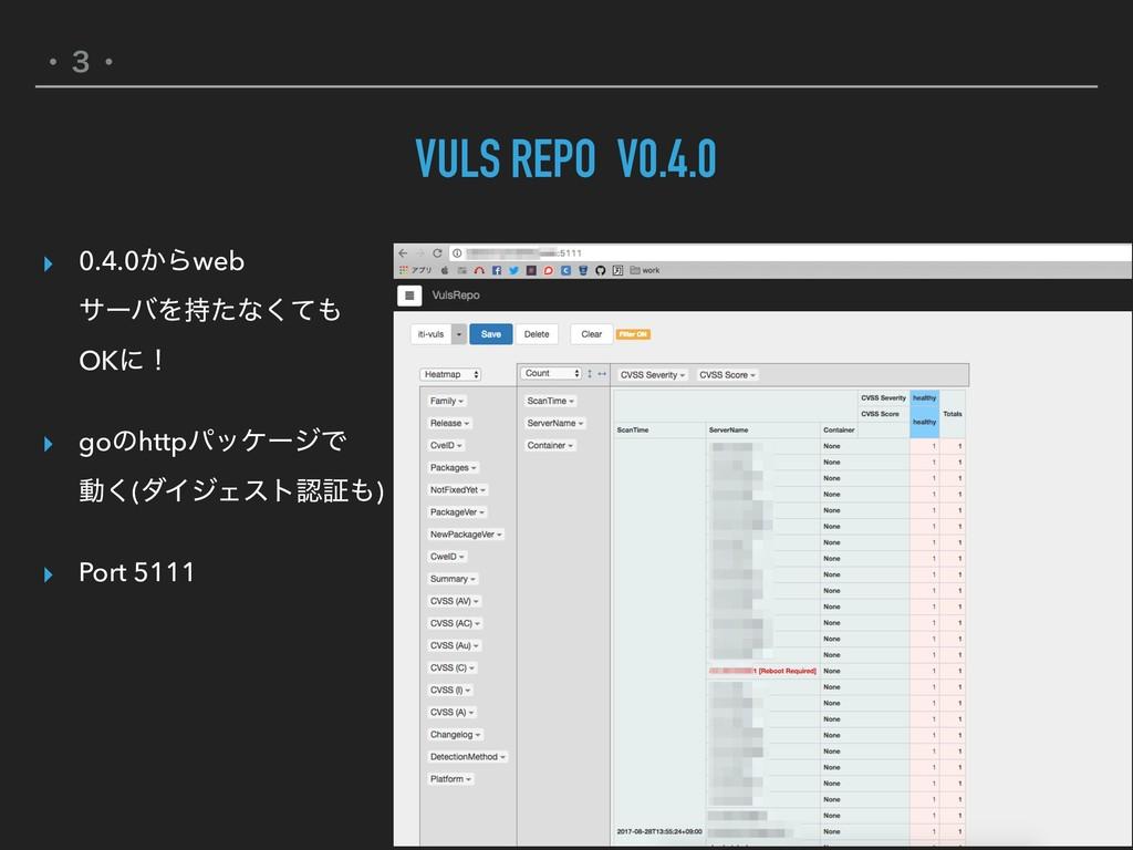ɾ̏ɾ VULS REPO V0.4.0 ▸ 0.4.0͔Βweb αʔόΛͨͳͯ͘ ...