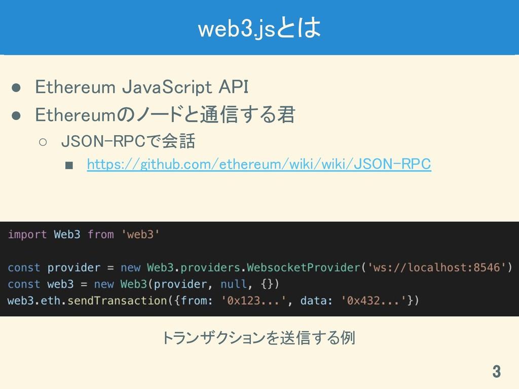 web3.jsとは ● Ethereum JavaScript API ● Ethereu...
