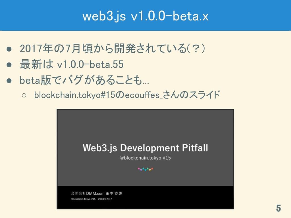 web3.js v1.0.0-beta.x ● 2017年の7月頃から開発されている(?)...