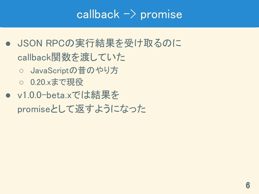 callback -> promise