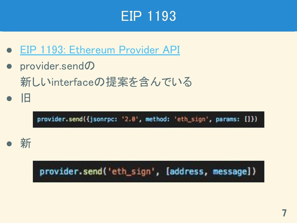 EIP 1193 ● EIP 1193: Ethereum Provider API ● ...