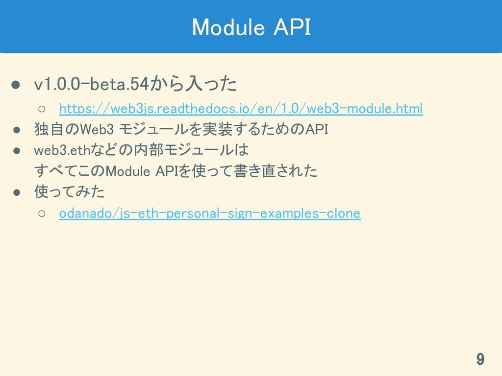 Module API ● v1.0.0-beta.54から入った ○ https://we...
