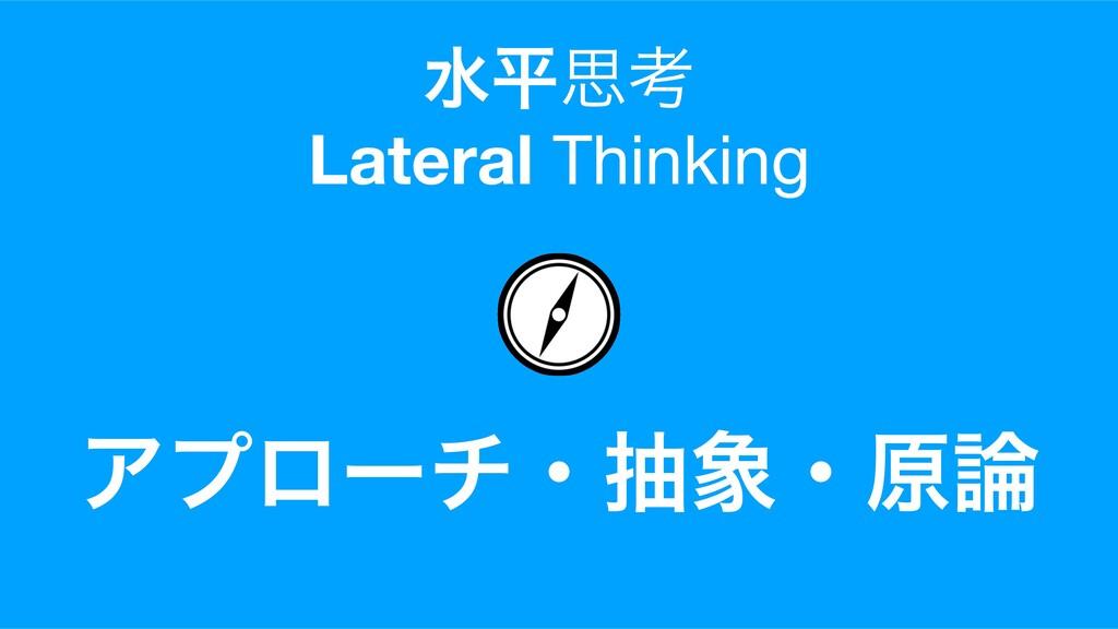Ξϓϩʔνɾநɾݪ ਫฏࢥߟ  Lateral Thinking