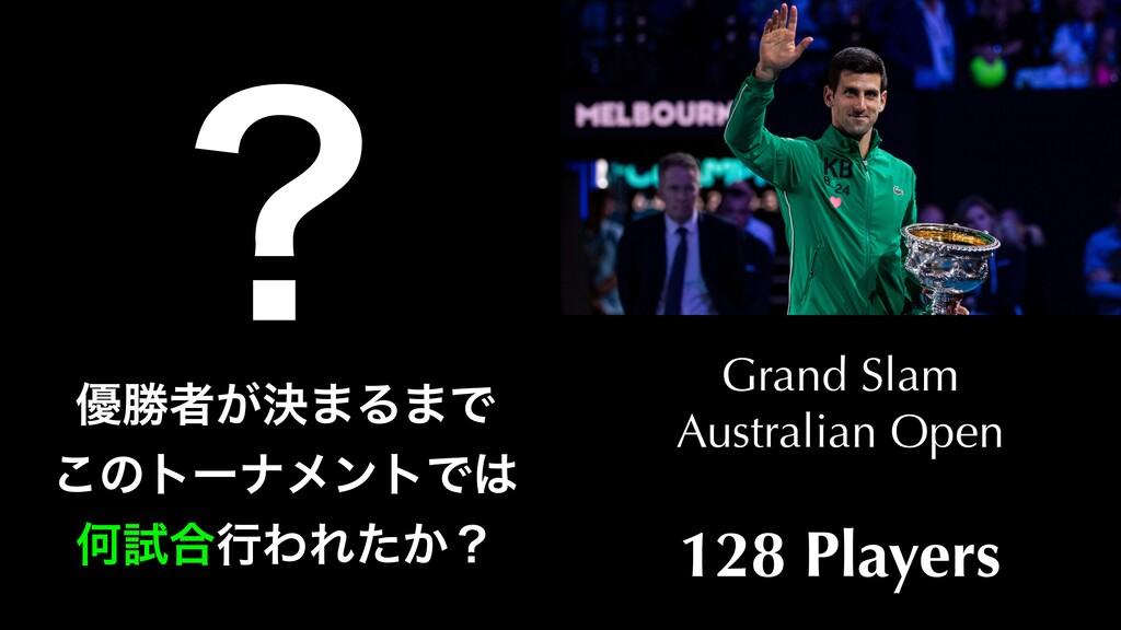 Grand Slam Australian Open 128 Players ༏উऀ͕ܾ·Δ·...