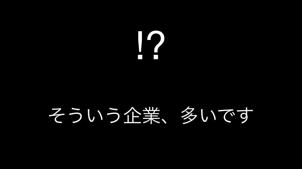 !? ͦ͏͍͏اۀɺଟ͍Ͱ͢